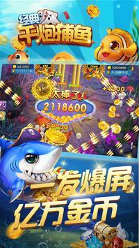千炮捕魚3D screenshot 1