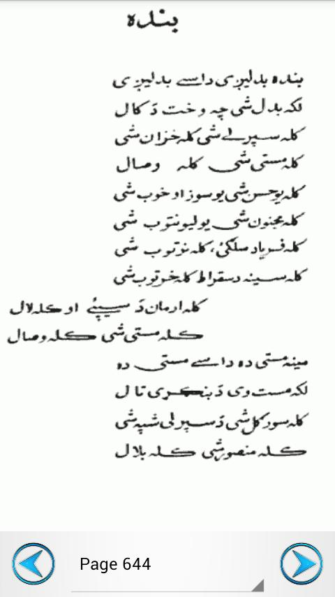 Pashto poetry book ghurzangona by abaseen yousafzai pdf free.