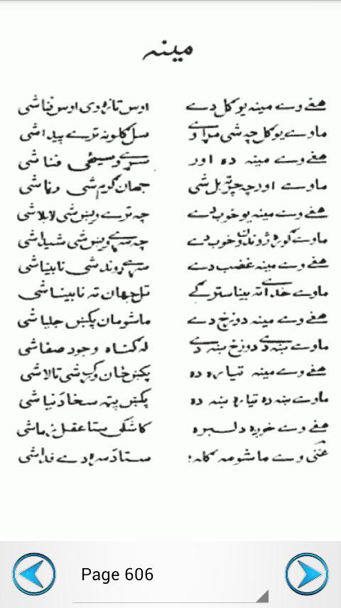 Pdf) (prison poetry of abdul ghani khan: da pinjry chagaar).