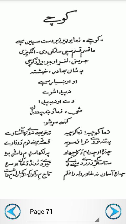 Strains of romanticism in abdul ghani khan & john keats (poetry, a.