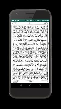Holy Quran - Free Read Recite And Learn screenshot 19