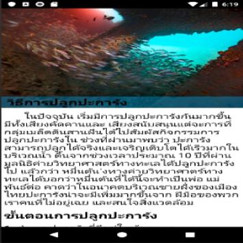 Coralapp screenshot 2