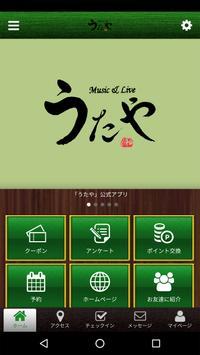 うたや 公式アプリ poster