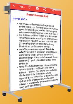 Utkarsh Rajasthan GK (Patwar ,Police Bharti -2019) screenshot 4