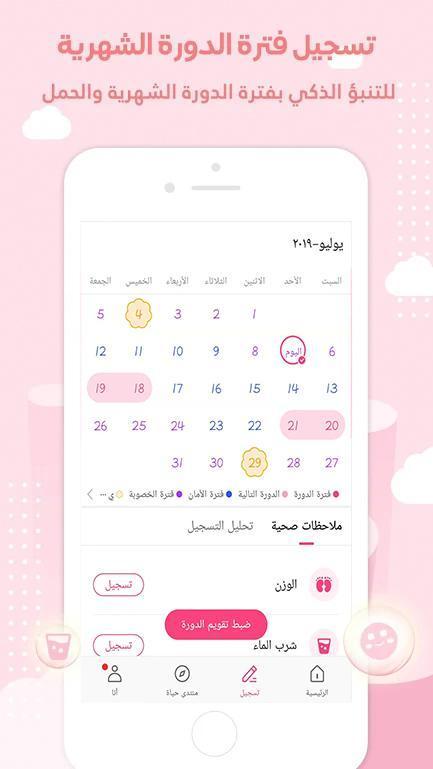 حياة حاسبة الدورة الشهرية منتدى المرأة For Android Apk Download
