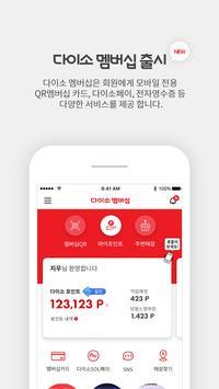 다이소 멤버십 poster