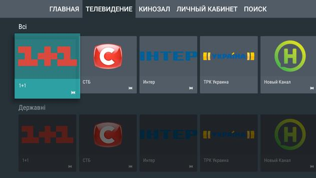 Онлайн ТВ - Каховка ТВ (телевизоры/приставки) screenshot 1