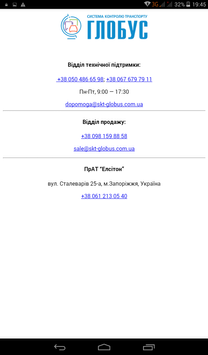 TCS Globus Client Full version screenshot 12