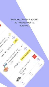 Лучок - скидки и акции супермаркетов screenshot 1