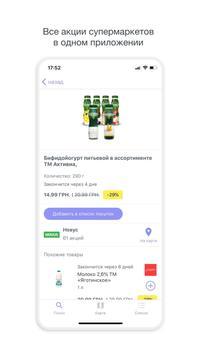 Лучок - скидки и акции супермаркетов screenshot 2