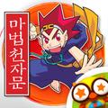 마법천자문 한자대탐험 - 어린이 한자 게임 및 학습