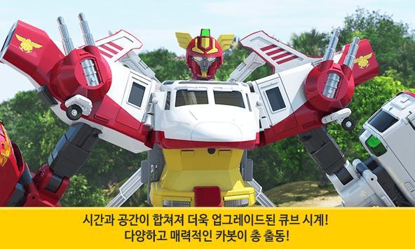 [공식인증앱] 헬로카봇 - 시즌4 추가 screenshot 3