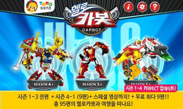 [공식인증앱] 헬로카봇 - 시즌4 추가 poster