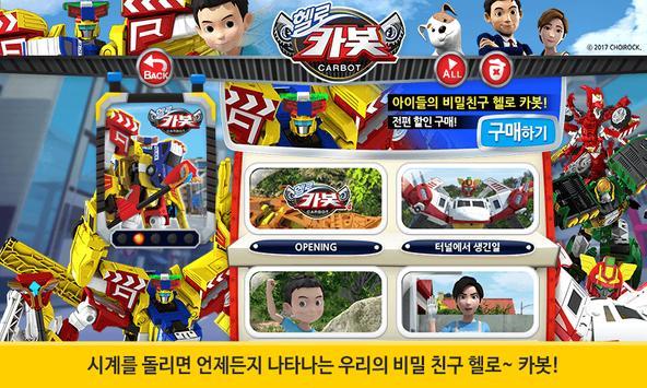 [공식인증앱] 헬로카봇 - 시즌4 추가 screenshot 11