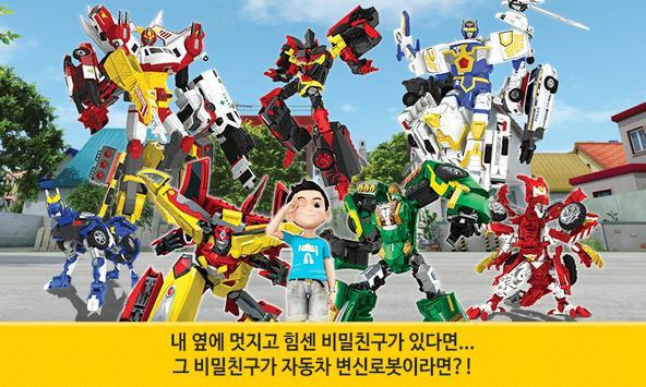 [공식인증앱] 헬로카봇 - 시즌4 추가 screenshot 7