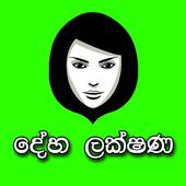 Deha Lakshana icon