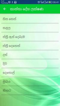 Deha Lakshana screenshot 1