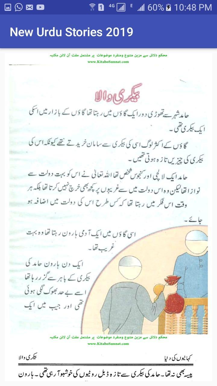 new stories in urdu