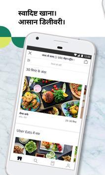 Uber Eats पोस्टर