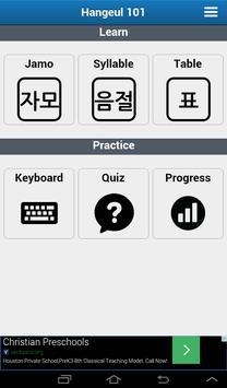 Hangeul 101 screenshot 8