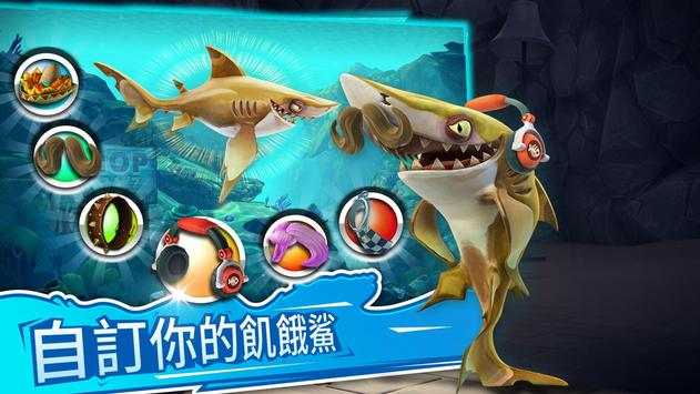 Hungry Shark 截圖 3