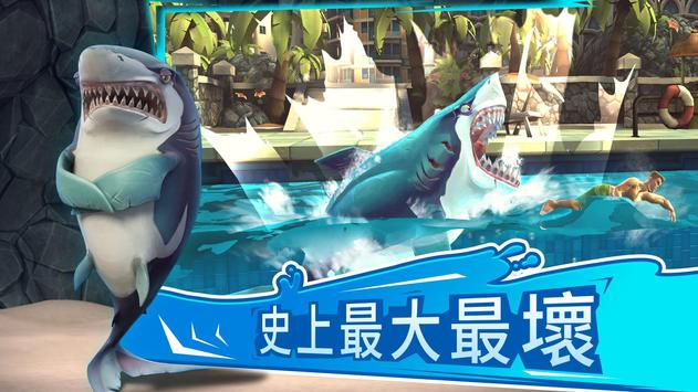 Hungry Shark 海報