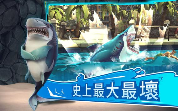 Hungry Shark 截圖 12