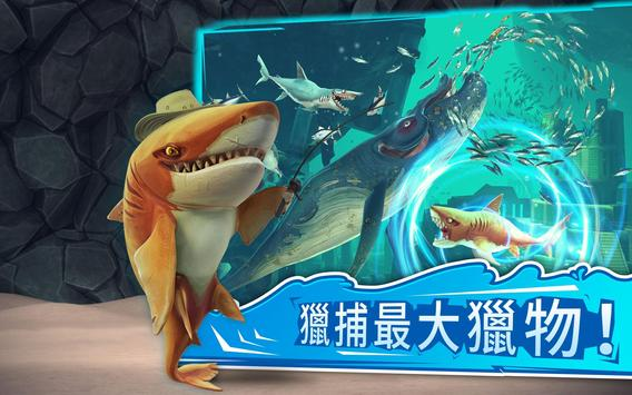Hungry Shark 截圖 14