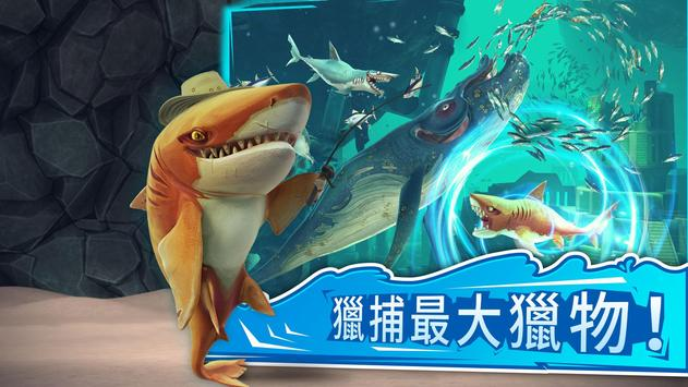 Hungry Shark 截圖 2