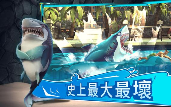Hungry Shark 截圖 6