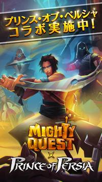 Mighty Quest ポスター