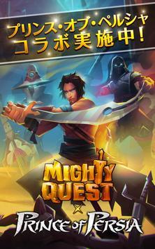 Mighty Quest スクリーンショット 8