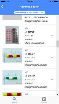 ยาอะไร Ya-A-Rai screenshot 10