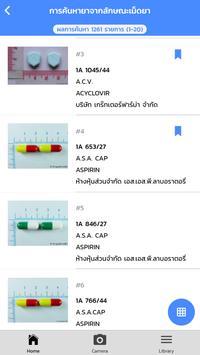 ยาอะไร Ya-A-Rai screenshot 2