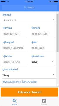 ยาอะไร Ya-A-Rai screenshot 8
