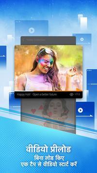 UC Browser Mini- क्रिकेट खबरें, वीडियो डाउनलोडर स्क्रीनशॉट 1