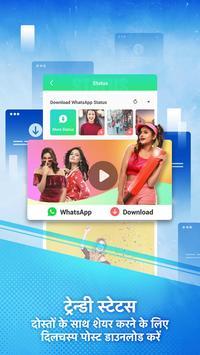 UC Browser Mini- क्रिकेट खबरें, वीडियो डाउनलोडर स्क्रीनशॉट 2