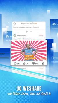 UC Browser Mini- क्रिकेट खबरें, वीडियो डाउनलोडर स्क्रीनशॉट 4