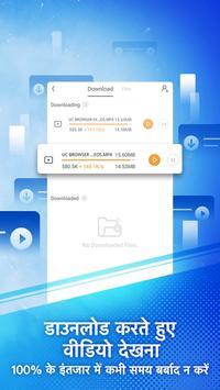 UC Browser Mini- क्रिकेट खबरें, वीडियो डाउनलोडर स्क्रीनशॉट 5