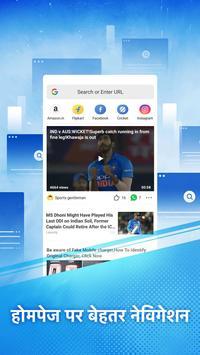 UC Browser Mini- क्रिकेट खबरें, वीडियो डाउनलोडर स्क्रीनशॉट 6