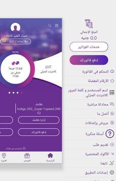 تطبيق My WE تصوير الشاشة 9