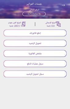 تطبيق My WE تصوير الشاشة 11