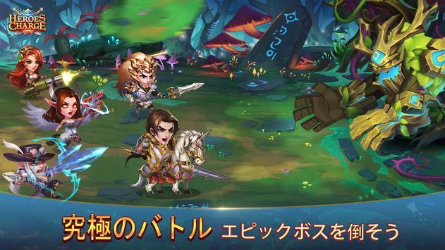 ヒーローズチャージ (ヒロチャ・Heroes Charge) スクリーンショット 11