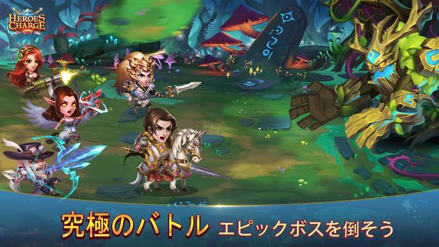 ヒーローズチャージ (ヒロチャ・Heroes Charge) スクリーンショット 17