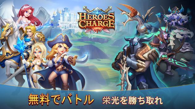 ヒーローズチャージ (ヒロチャ・Heroes Charge) スクリーンショット 2