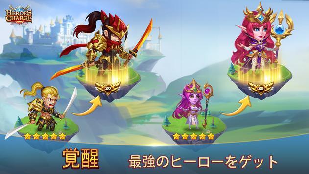 ヒーローズチャージ (ヒロチャ・Heroes Charge) スクリーンショット 15
