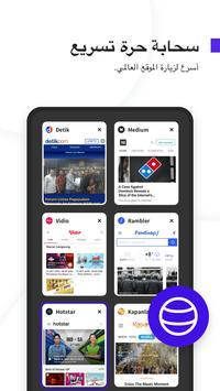 UC Browser Turbo- فيديو سريع تحميل ، حصة ، م كتلة تصوير الشاشة 3