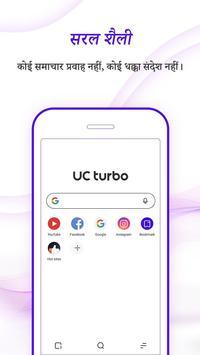 UC Browser Turbo - तेज डाउनलोड, सुरक्षित, ऐड ब्लॉक पोस्टर