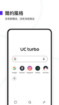 UC Browser Turbo-快速下載,安全,廣告攔截 海报