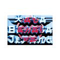 Tata Bahasa Jepang